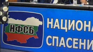 НФСБ номинира Росен Георгиев за кмет на Благоевград