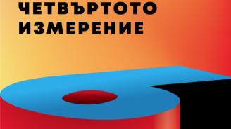 Българската асоциация на рекламодателите удължава срока за участие в бизнес конкурсите на BAAwards 2019