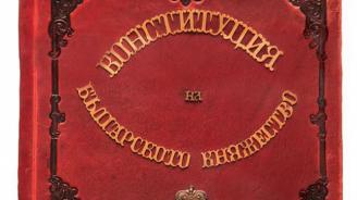 В ЕП ще бъде представена изложба, посветена на 140-ата годишнина от Учредителното събрание и приемането на Търновската конституция