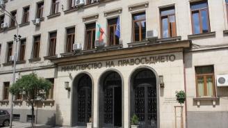 Министерство на правосъдието: Усъвършенстват се правилата за конкурси и атестации на магистрати