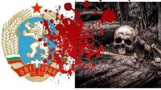 9 септември: 75 години от гибелта на България!