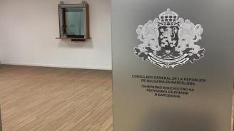 Новото консулство в Барселона отвори врати за граждани