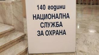НСО отбеляза 140 години
