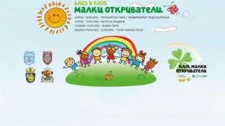 Еко тема събира най-любознателните деца в Клуб на Малките Откриватели