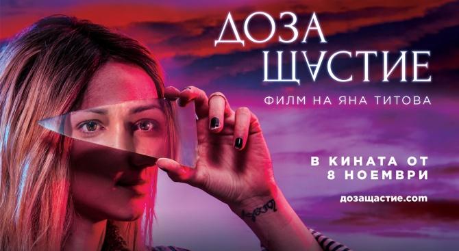 По-малко от два месеца делят българската публика от излизането на