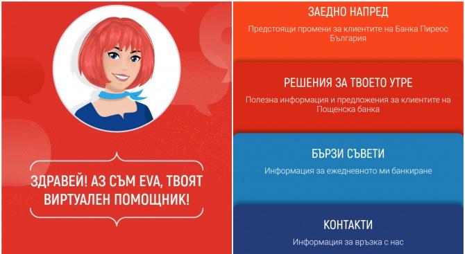 Апликацията EVA Postbank дава отговор на въпроси за придобиването на Банка Пиреос България