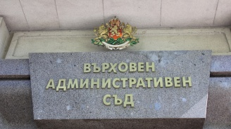 """ВАС прекрати делото срещу решението на КЗК за избор на изпълнител на """"Турски поток"""""""