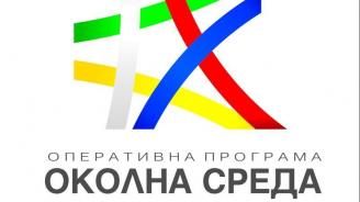 МОСВ: Сключени са 144 договорa за 67% от бюджета на ОПОС 2014-2020 г.