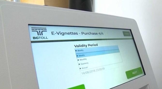 Утре са възможни затруднения на продажбата на е-винетки поради планирани тестове