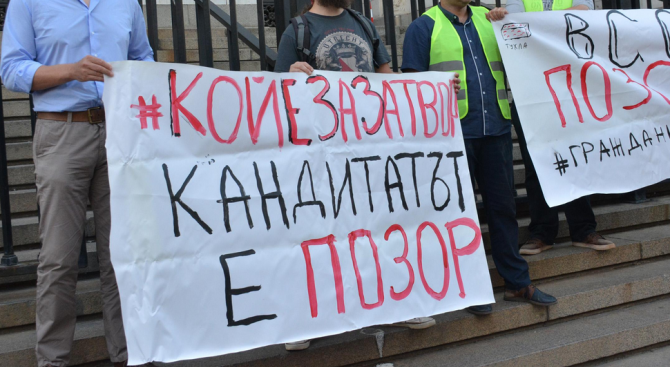 Протест се провежда в София срещу единствения кандидат за нов