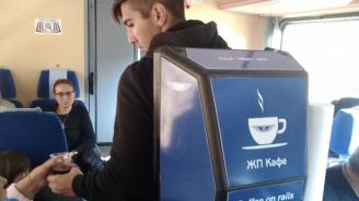 Железницата започва да предлага кафе от диспенсери