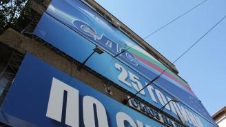 СДС подава жалба за нагла употреба на името на партията от кандидат кмет на Банско