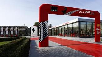 Спечели пътуване до Маранело и още много награди от Ferrari и Shell