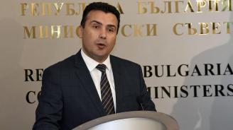 Заев призна: Нямаме план Б, ако България реши да блокира европейския път на Македония