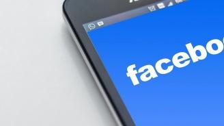 Фейсбук премахна стотици акаунти, страници и групи от четири страни