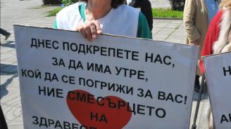 В понеделник ще се проведе национален протест на медицинските специалисти