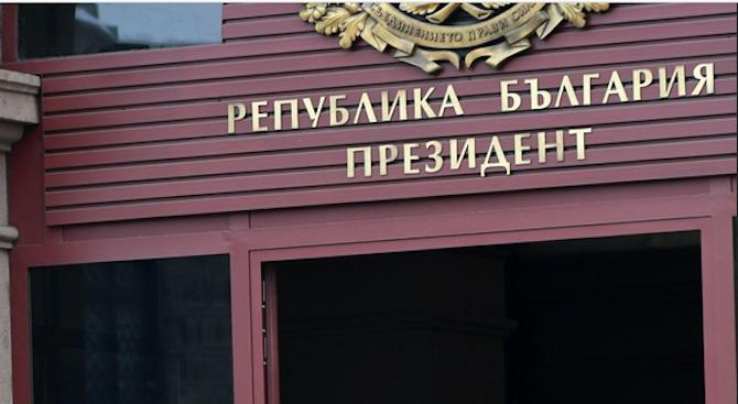 Комисията по помилване към президента на Република България обявява прием