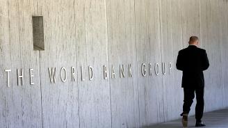 Световната банка: Има забавяне на глобалния икономически растеж