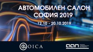 За първи път тази година всички водещи производители ще се съберат на автомобилното изложение в София