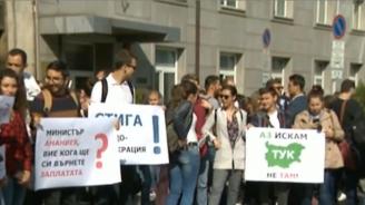 Лекари специализанти излязоха на протест пред здравното министерство
