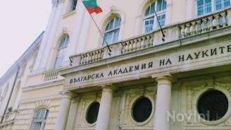 Българската академия на науките чества 150 години от създаването си