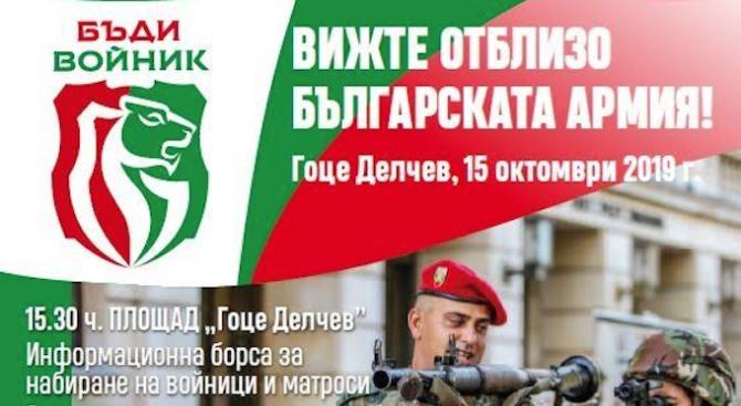 """Град Гоце Делчев ще бъде домакин на кампанията """"Бъди войник"""""""