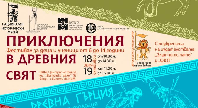 На 18-ти и 19-ти октомври 2019 г. Националният исторически музей