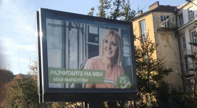 Днес по време на предизборния дебат за кмет на София