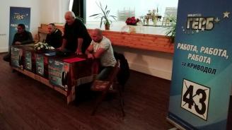 Кандидатът за кмет на Криводол Христо Доков и кандидатите за общински съветници се срещнаха с жители на село Баурене