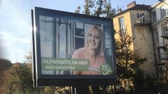 ГЕРБ-София: Мая Манолова твърди, че няма билбордове, но фактите говорят друго