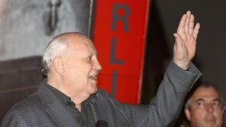 Михаил Горбачов очерта опасни тенденции в световната политика