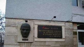 """Обновената Клиника по изгаряне и пластична хирургия в УМБАЛСМ """"Н. И. Пирогов"""" ще бъде официално открита на 24 октомври"""