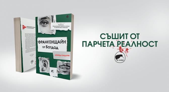 """От днес на родния книжен пазар, благодарение на издателствата """"Киви""""-"""