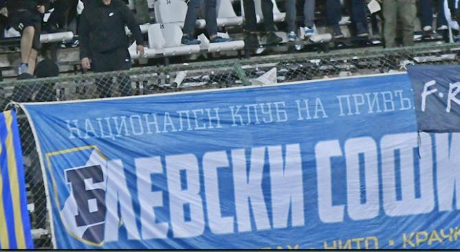НКП на Левски излезе с позиция относно скандалите по време