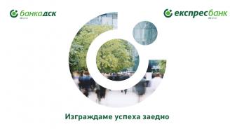 Клиентите на Експресбанк вече разполагат с иновативна платформа с  информация за обединението с Банка ДСК