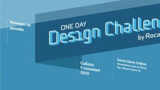 Последни дни за регистрация в конкурса ROCA ONE DAY DESIGN CHALLENGE