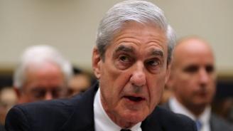 САЩ публикува документи, свързани с разследването на специалния прокурор Мълър