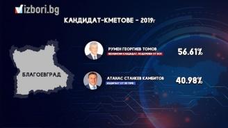 Румен Томов спечели балотажа за кметския пост в Благоевград