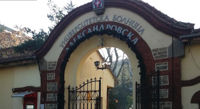 """Лекари от """"Александровска"""" болница на протест заради лоши условия на труд"""
