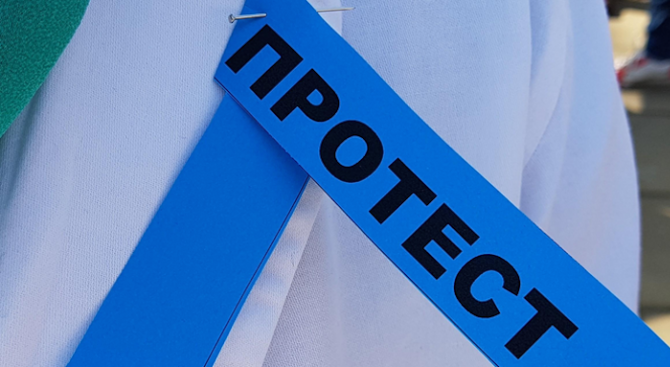 """Лекари медицински сестри от """"Александровска"""" болница протестираха"""