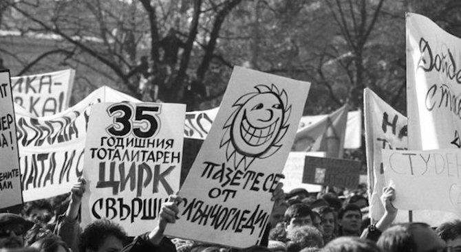 Утре ще се състои форум, посветен на 30 г. от началото на демократичните промени