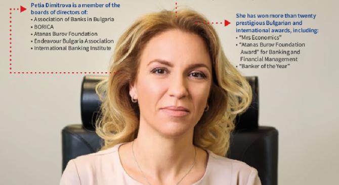 Петя Димитрова: Дигитализацията е основа на банкирането на бъдещето
