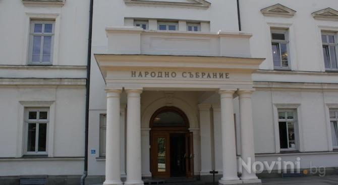 Парламентът ще обсъди на първо четене Законопроекта за държавния бюджет