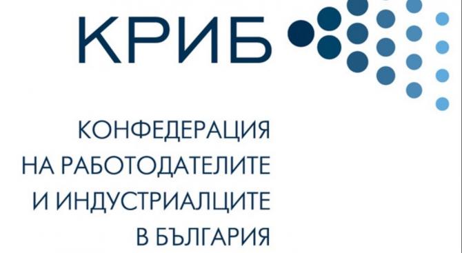 Конфедерацията на работодателите и индустриалците в България (КРИБ) подкрепя напълно
