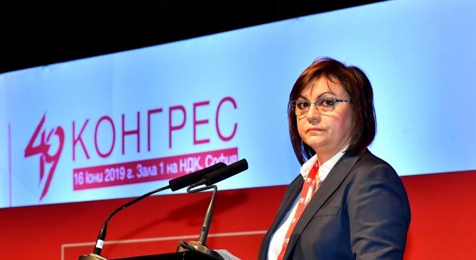 Вътрешната опозиция в БСП поиска оставката на Корнелия Нинова и