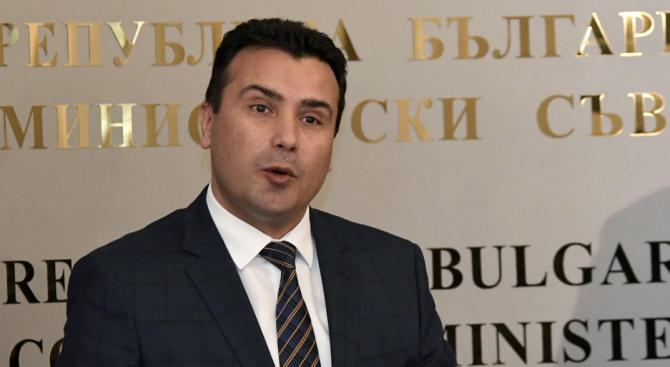 Премиерът на Северна Македония Зоран Заев заяви днес, че Международната
