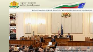Сайтът на Народното събрание няма да работи