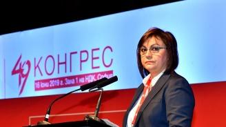 50 членове на БСП искат оставката на Корнелия Нинова