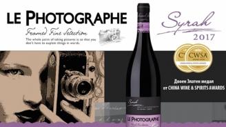 LE PHOTOGRAPHE Syrah 2017 е с най-високо отличие в страната с най-голям пазар в света!