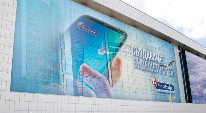 """Пощенска банка (""""Юробанк България"""" АД), която е част от международната"""